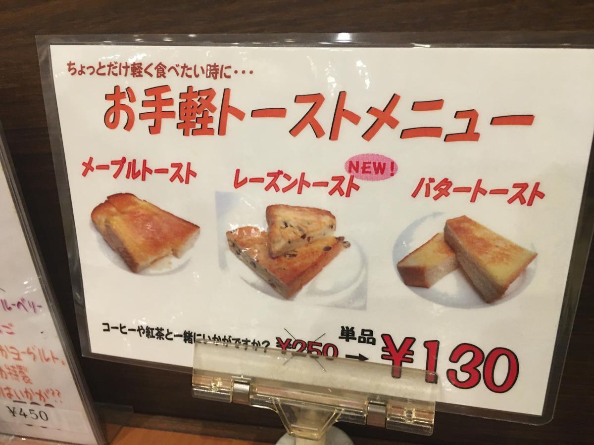 本町の喫茶店・亜羅毘加(アラビカ)のトーストメニュー