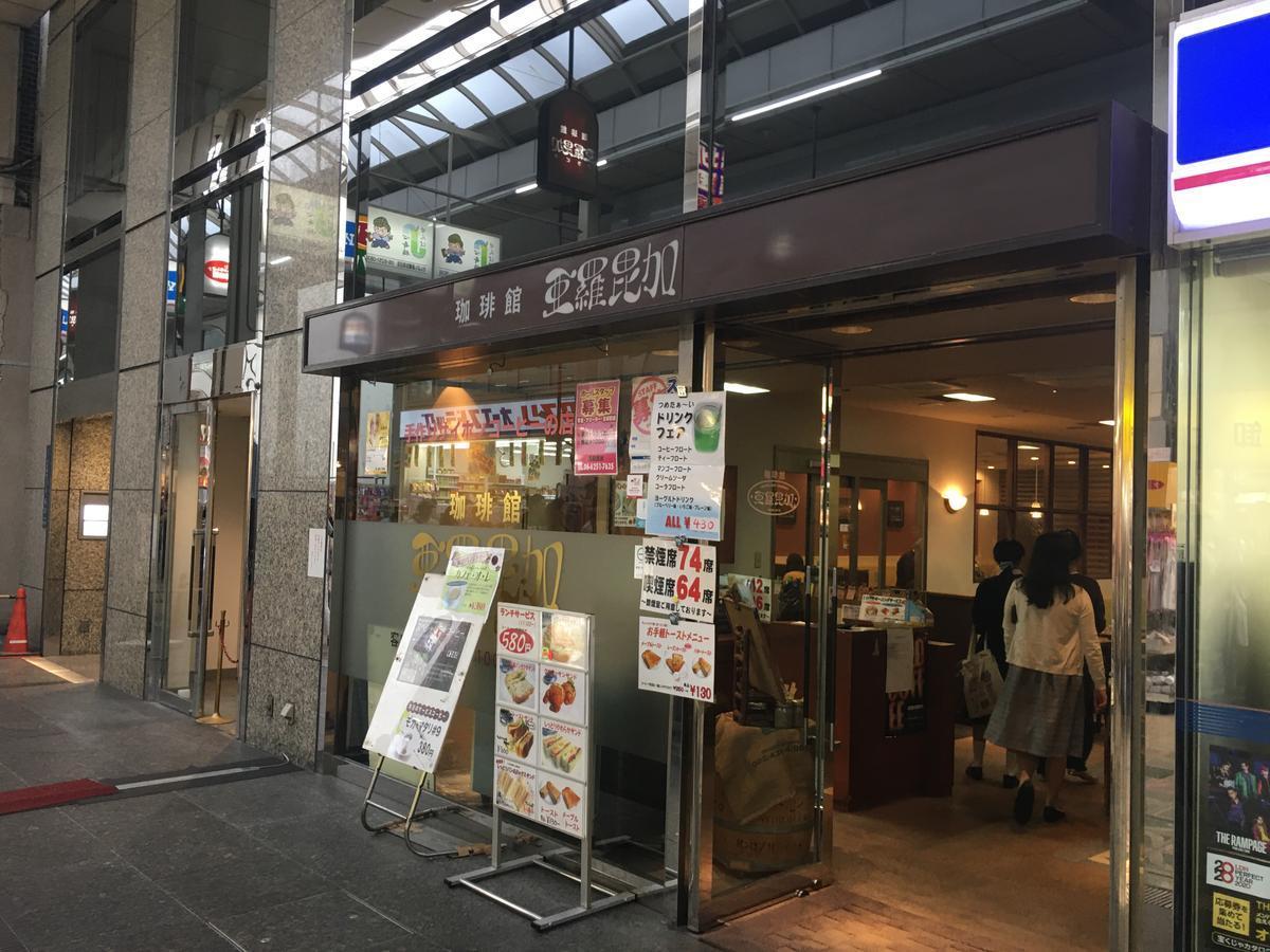 本町の喫茶店・亜羅毘加(アラビカ)のメープルトーストの店外風景