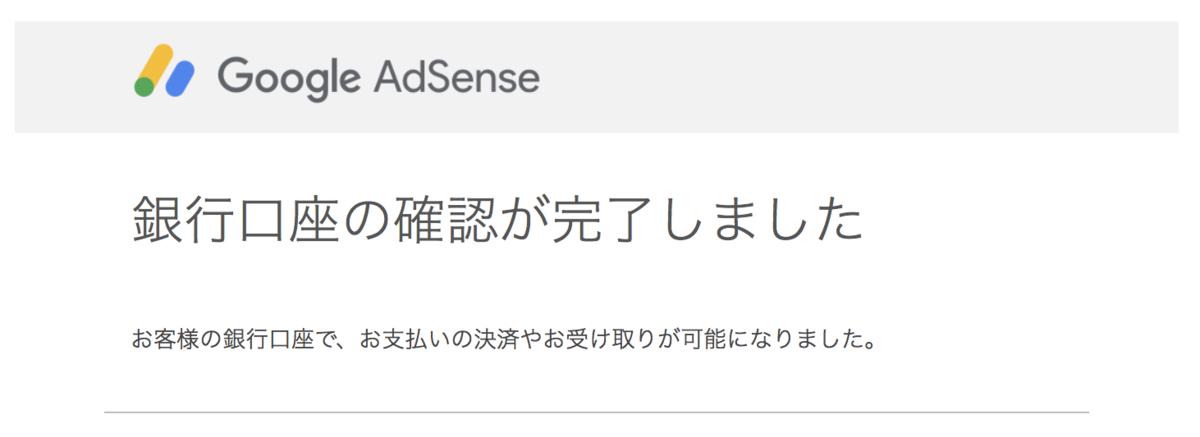 GoogleアドセンスのPINが届いた、入金確認終了
