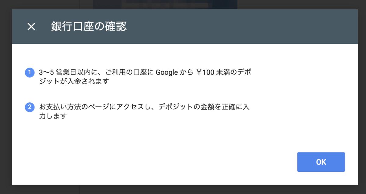 GoogleアドセンスのPINが届いた、PIN入力