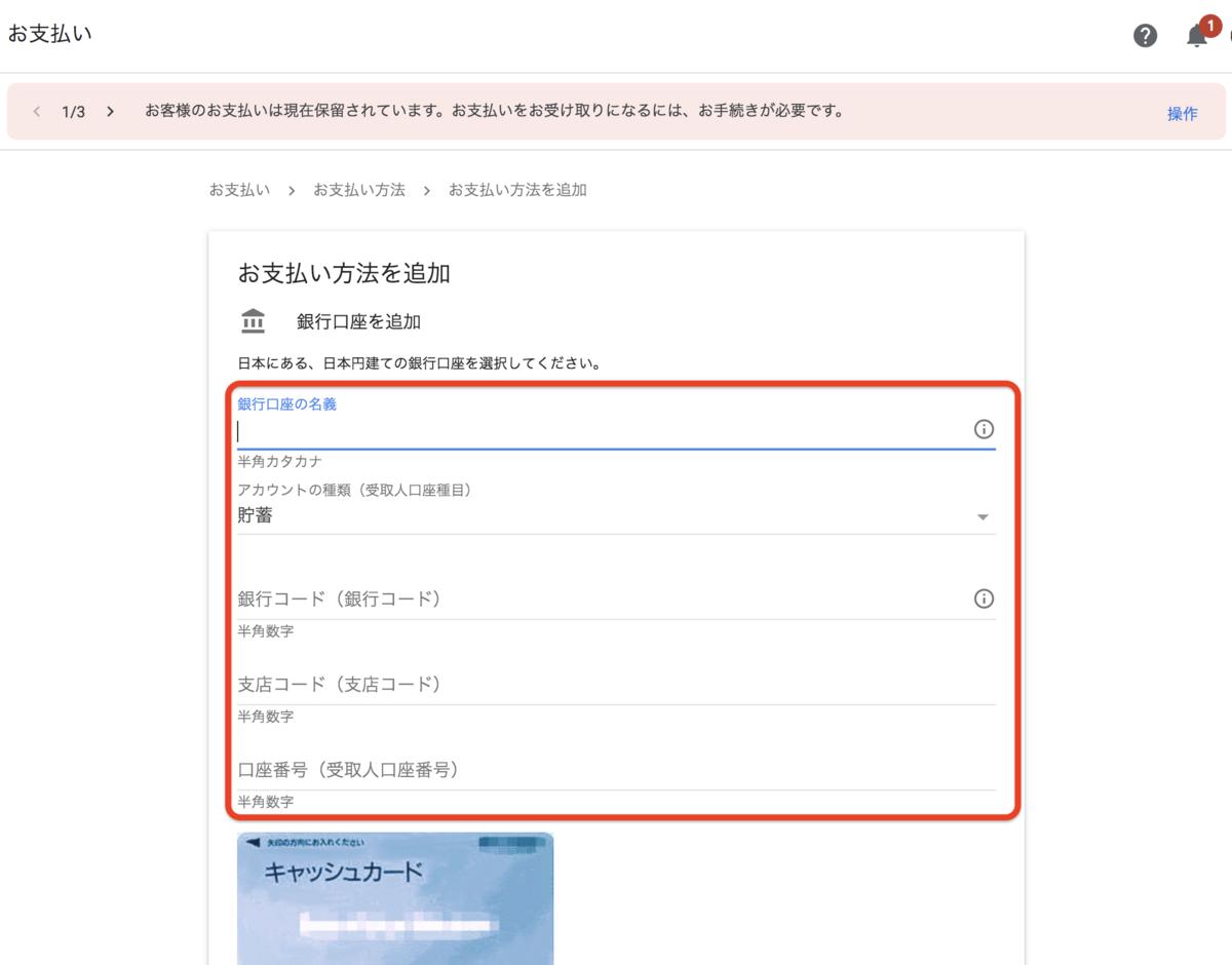 GoogleアドセンスのPINが届いた、住所登録