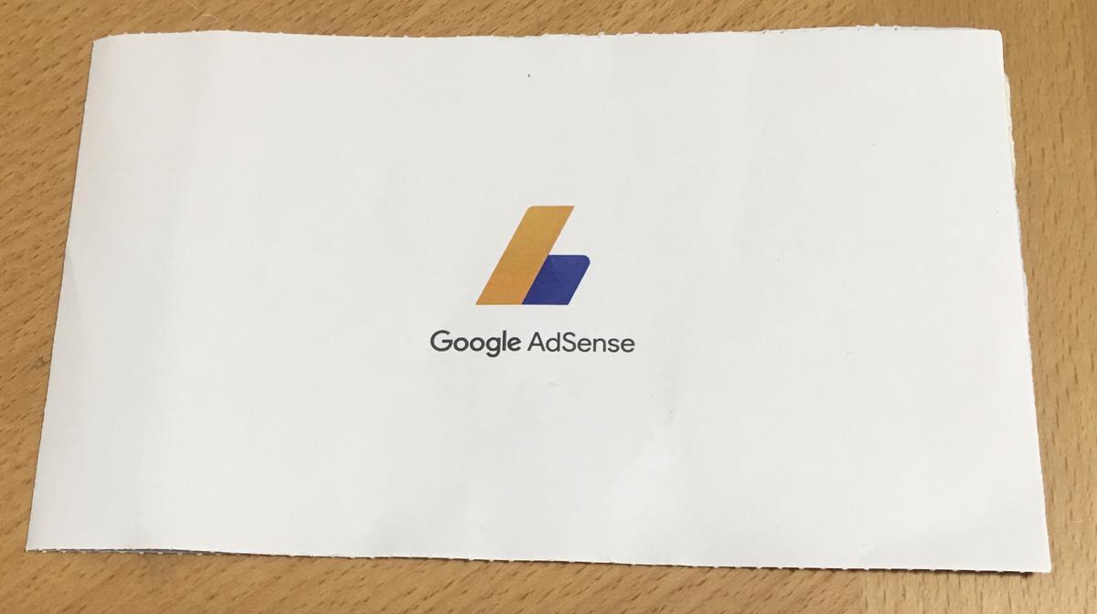 GoogleアドセンスのPINが届いた、その手紙