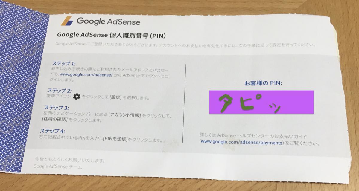GoogleアドセンスのPINが届いた、PINコード