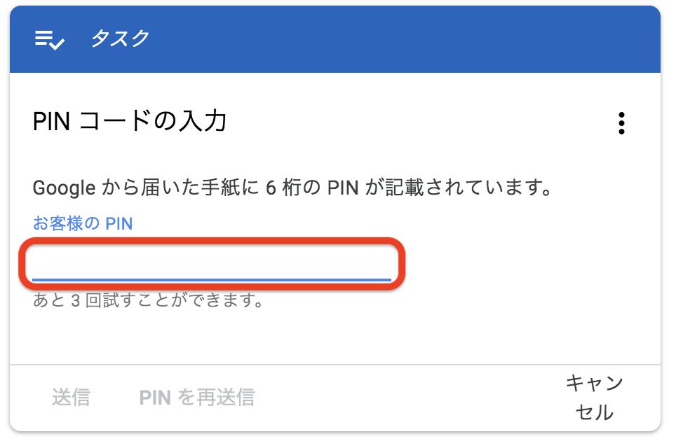 GoogleアドセンスのPINが届いた、PIN入力する