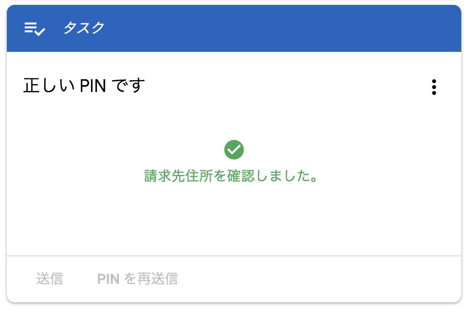 GoogleアドセンスのPINが届いた、設定