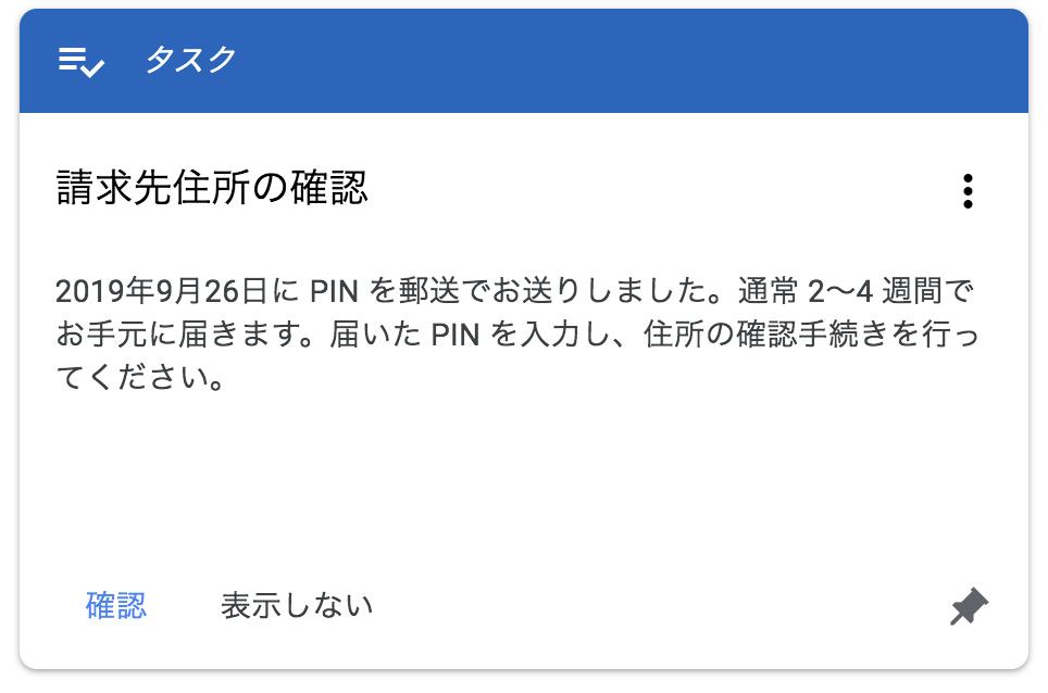 GoogleアドセンスのPINが届いた、設定2