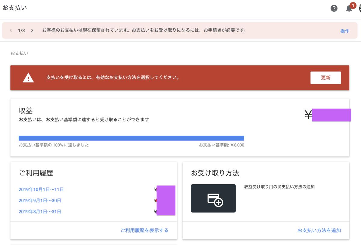 Googleアドセンスの画面上の収益表示