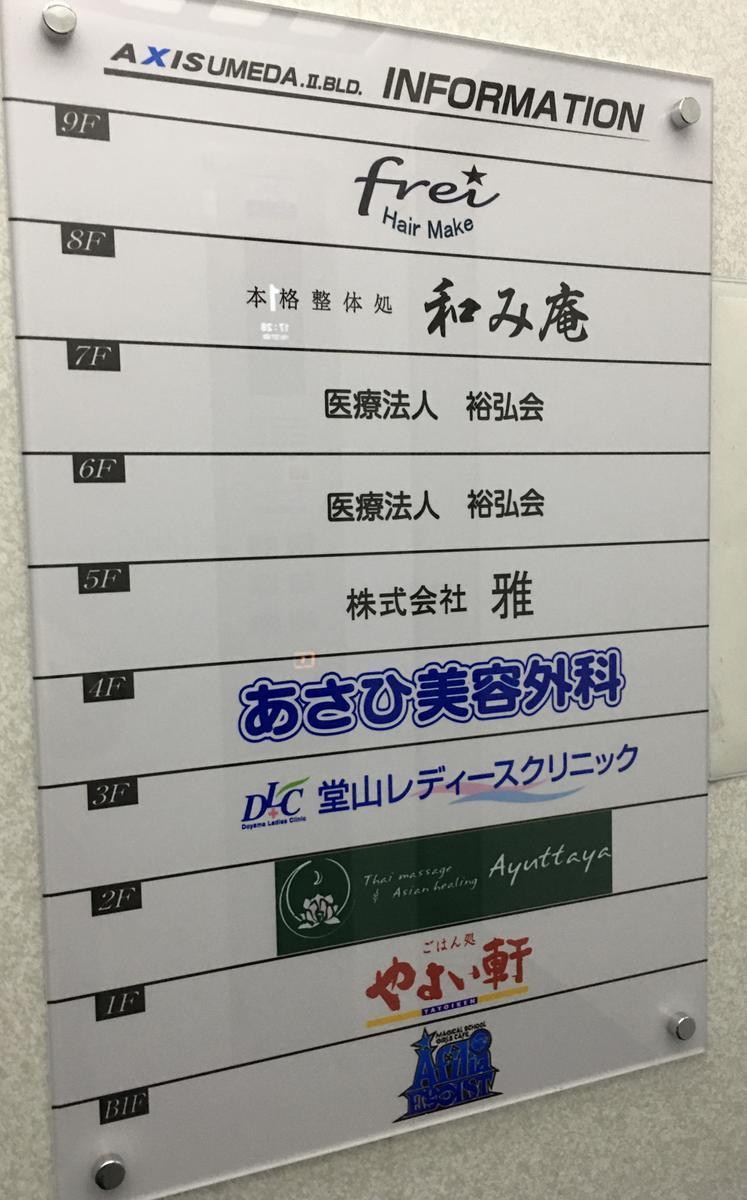 タイ式マッサージ「アユタヤ・梅田本店」のビルの案内