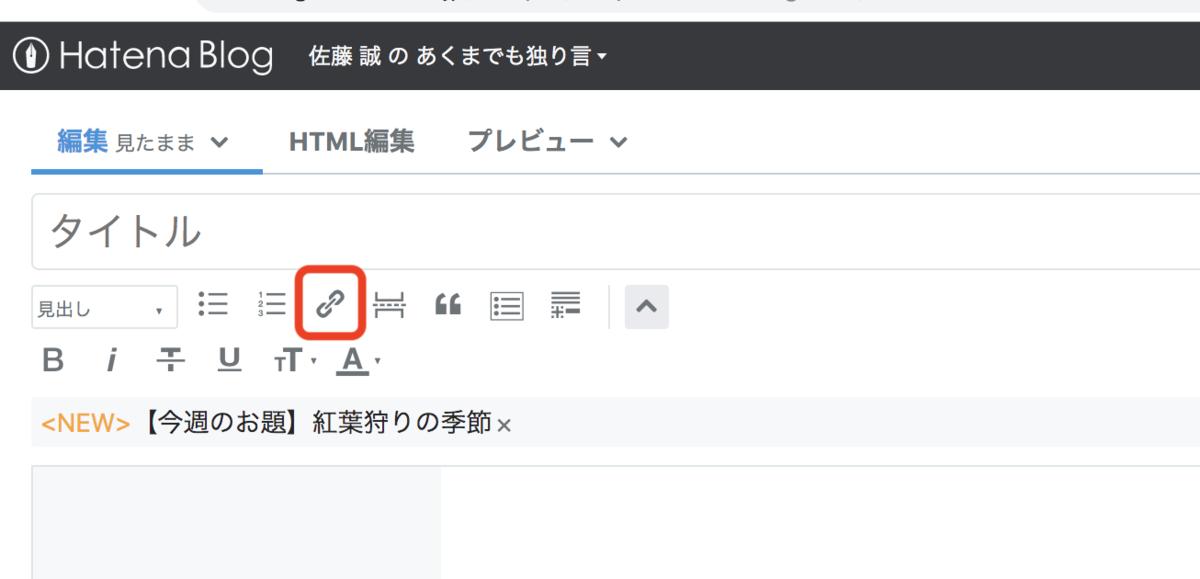 はてなブログの記事を書く画面のリンク挿入ボタン