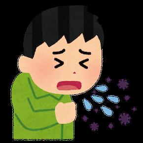 新型コロナウイルス?咳が出る