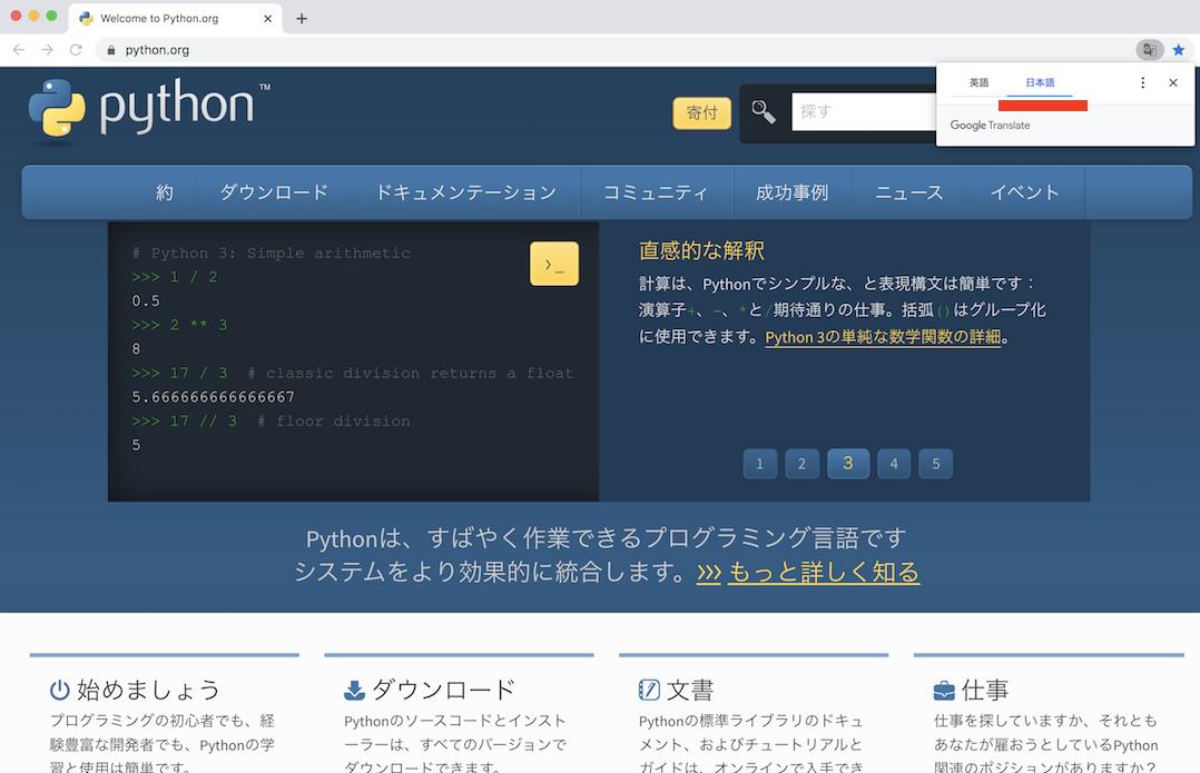 Python3.8 (MAC、日本語)インストール画面 2