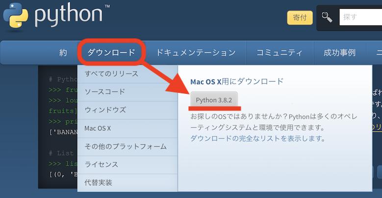 Python3.8 (MAC、日本語)インストール画面 3