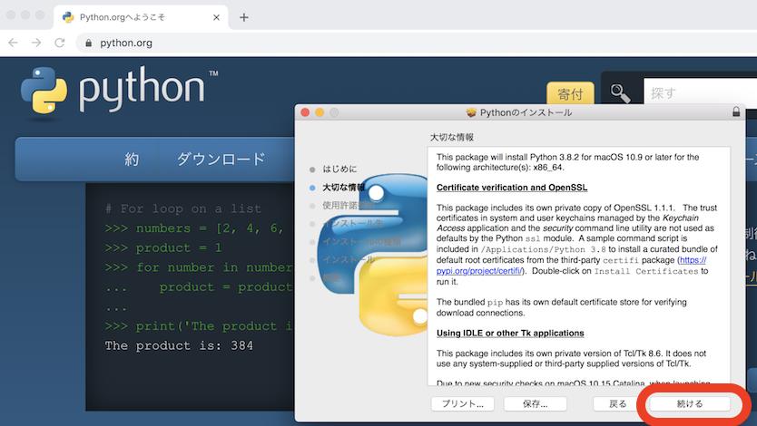 Python3.8 (MAC、日本語)インストール画面 5