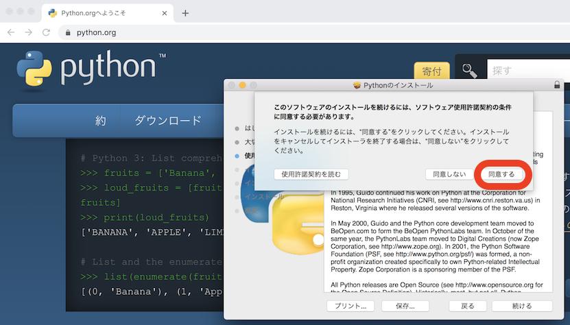 Python3.8 (MAC、日本語)インストール画面 6
