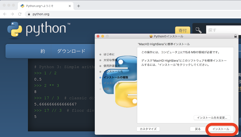 Python3.8 (MAC、日本語)インストール画面 7