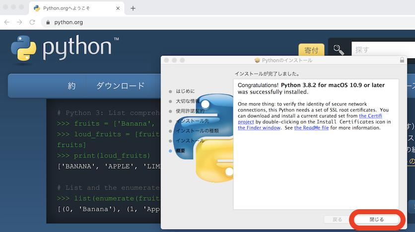 Python3.8 (MAC、日本語)インストール画面 8