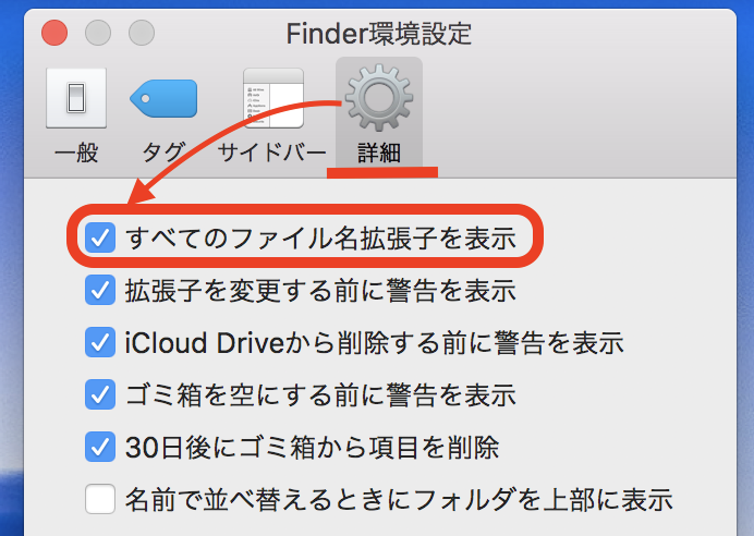 Finderの環境設定で拡張子を表示