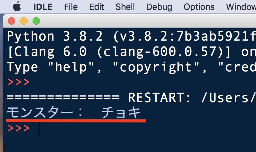 IDLEでファイルの上書き保存