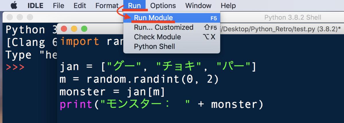 IDLEのエディタウィンドウでPythonを実行