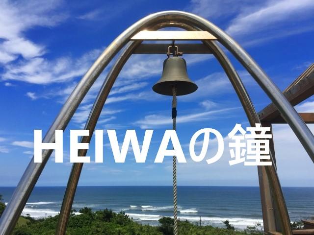 合唱曲『HEIWAの鐘』(平和の鐘)のイメージ