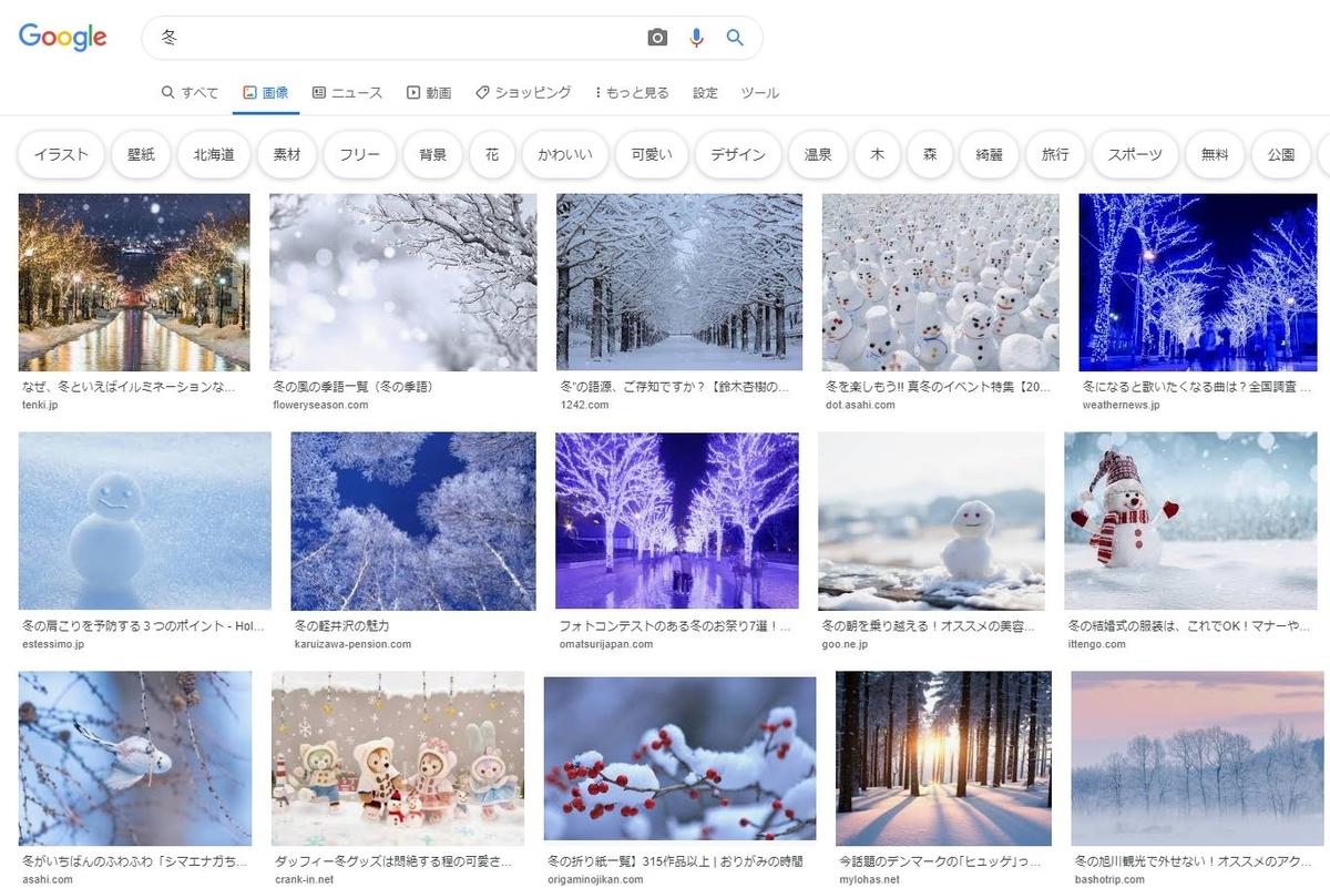 短歌の作り方で画像検索を使用したときの画像