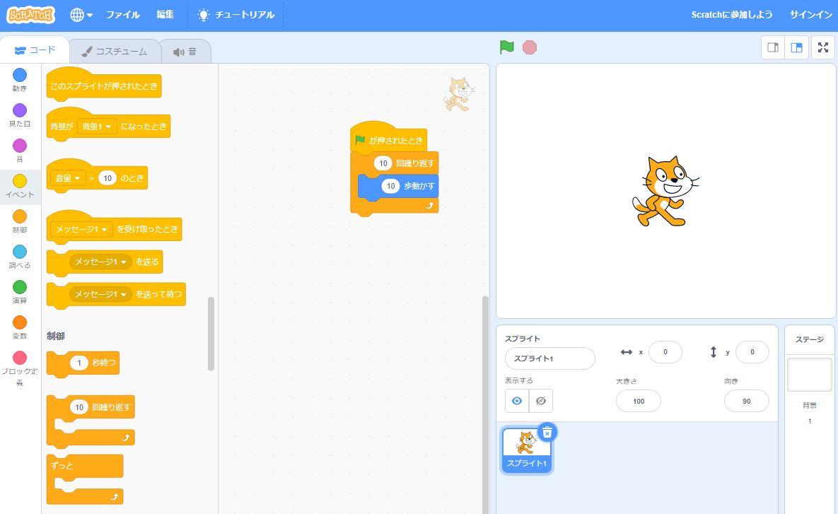 小学校3,4年生で使うプログラミング体験ソフトのスクラッチの操作画面