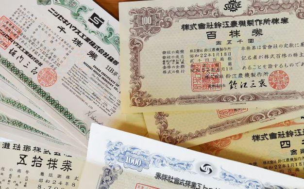 紙の有価証券(株券)