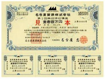 簿記3級で出題される公社債(有価証)の見本券
