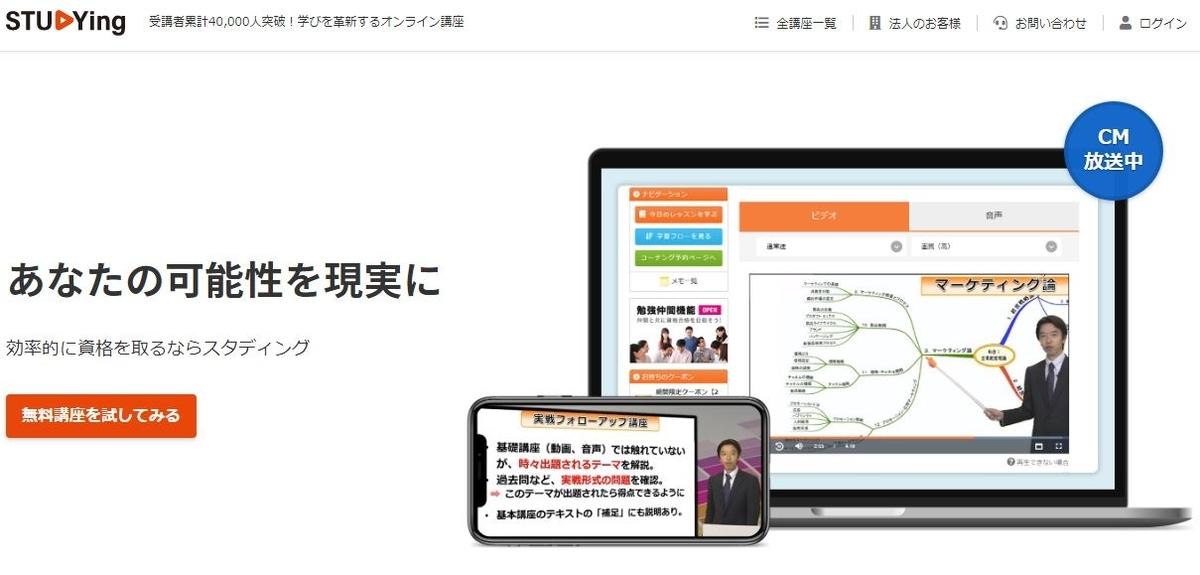簿記のおすすめオンライン通信講座スタディングのトップ画面