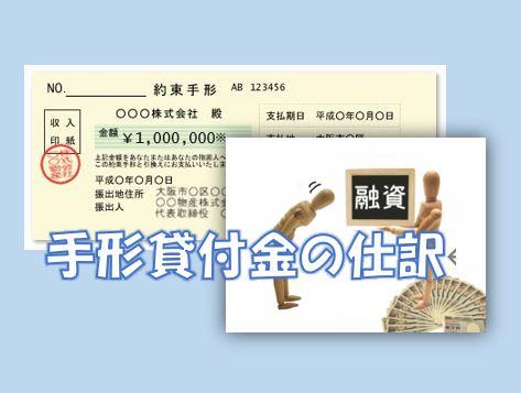 簿記3級の問題に出る手形貸付金の仕訳のイメージ画像