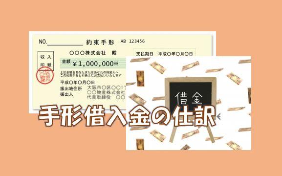 簿記3級で出題される手形借入金の仕訳のイメージ画像