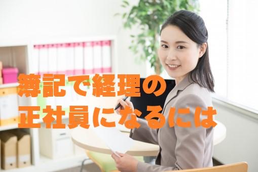 簿記で派遣社員などの非正規から経理の正社員に就職した女性