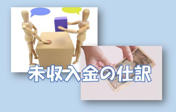 簿記3級で出題される未収入金の仕訳のイメージ