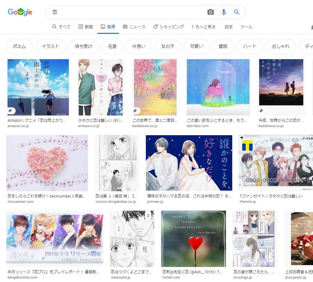 画像検索を使った短歌の作り方の例