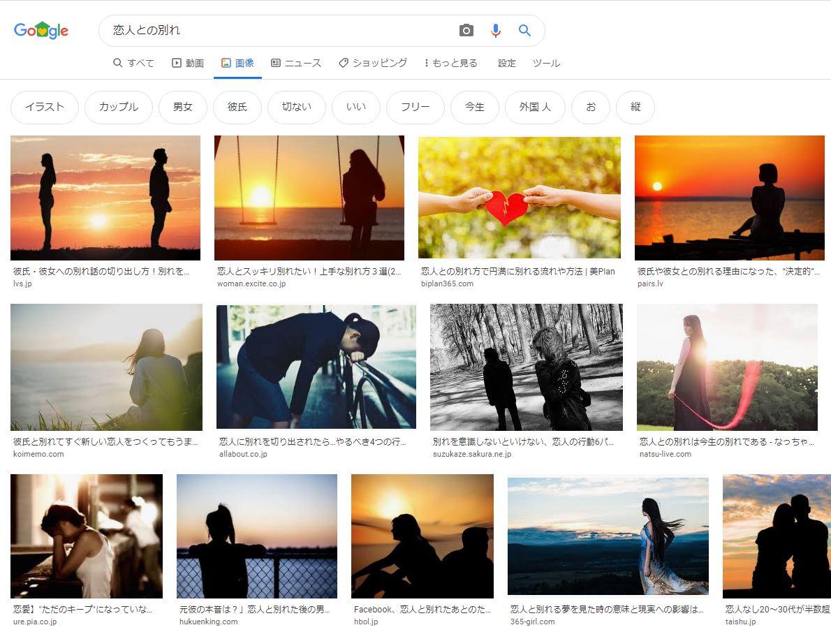 「恋人との別れ」という画像検索使った短歌の作り方