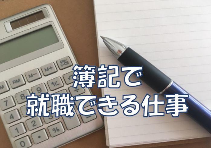 簿記で就職後に使う電卓