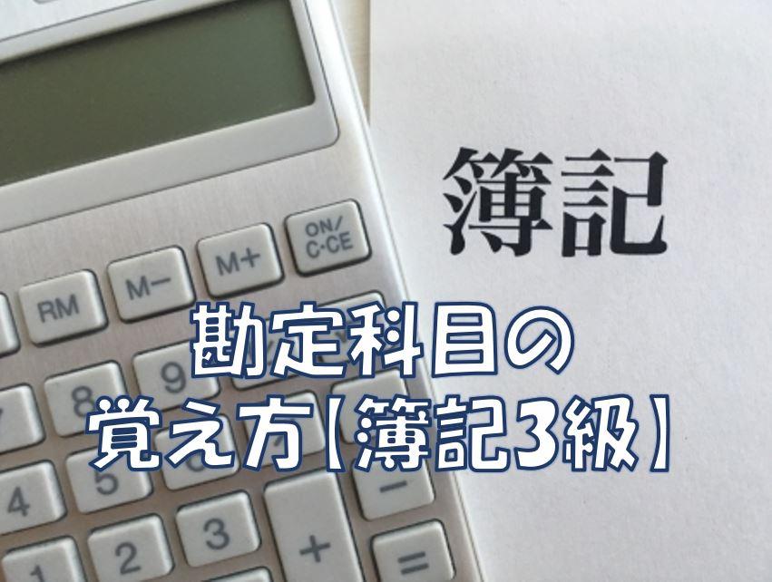 簿記3級の勘定科目の覚え方