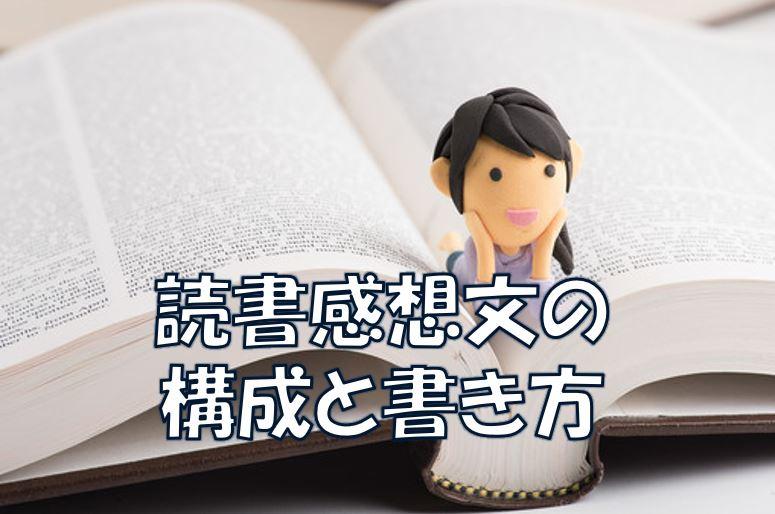 読書感想文の構成と書き方
