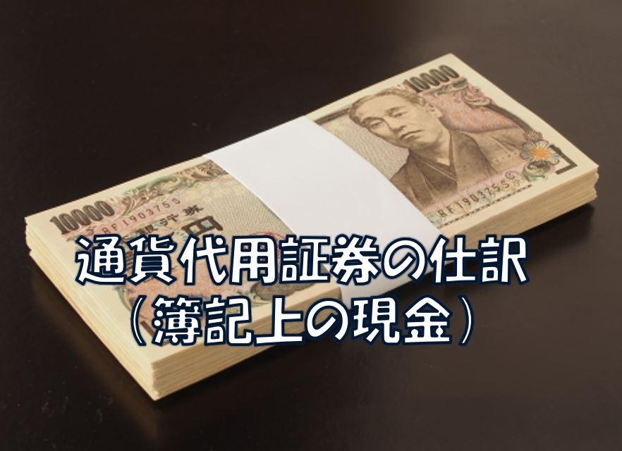 通貨代用証券の仕訳(簿記上の現金)