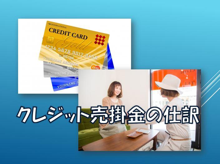 クレジット売掛金の仕訳