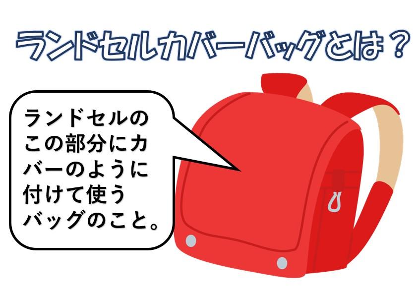 ランドセルカバーバッグとはランドセルにカバーのように付けて使うバッグのこと。