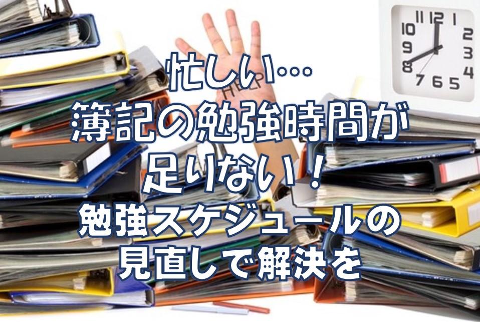 忙しい…簿記の勉強時間が足りない!勉強スケジュールの見直しで解決を