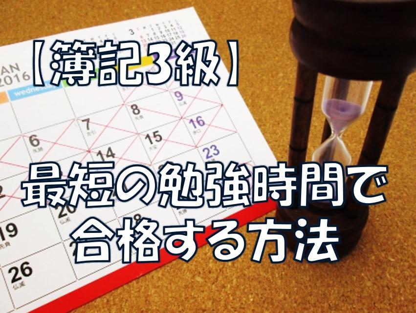 簿記3級に最短の勉強時間で合格する方法3つ