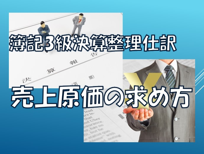 売上原価の求め方/簿記3級決算整理仕訳