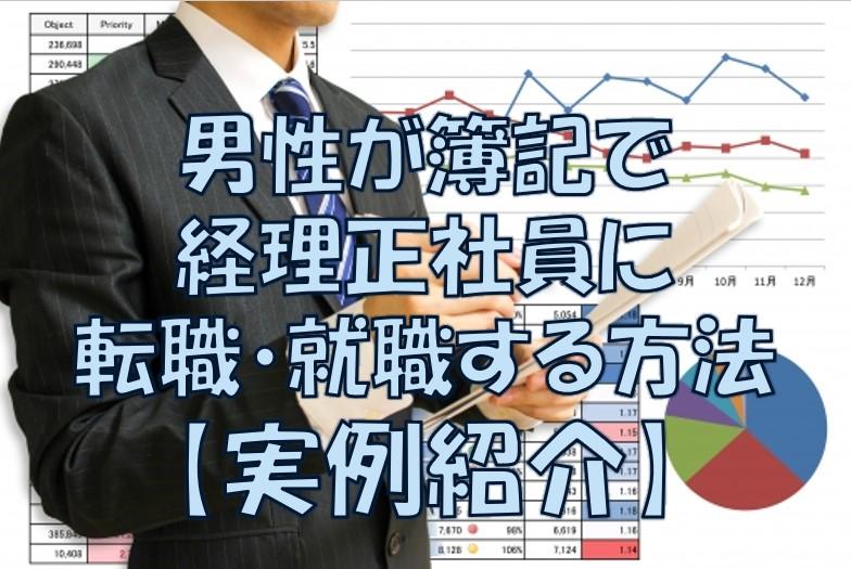 男性が簿記で経理正社員に転職・就職する方法/実例紹介