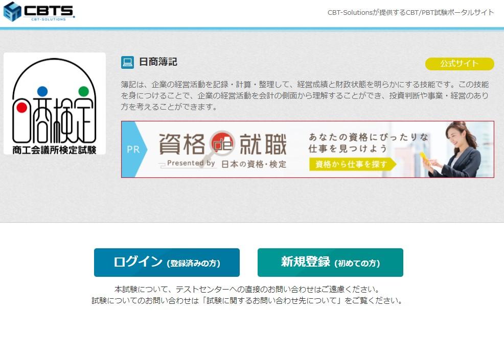 簿記ネット試験申し込み用ホームページ