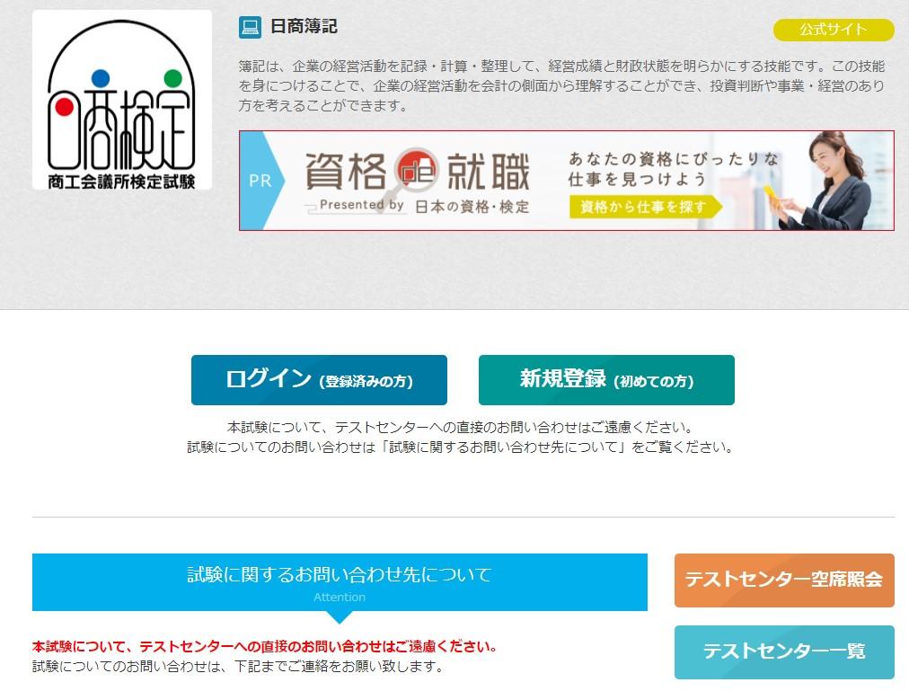 日商簿記ネット試験の空席状況と会場確認をする画面
