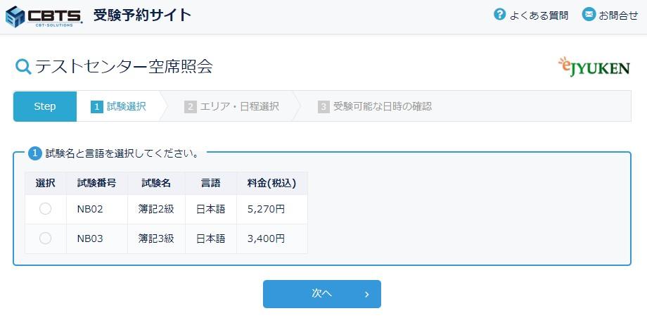 日商簿記ネット試験空席状況確認のための受験級選択画面