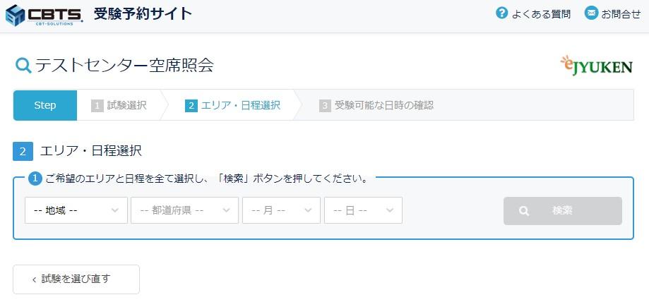 日商簿記ネット試験エリア選択画面
