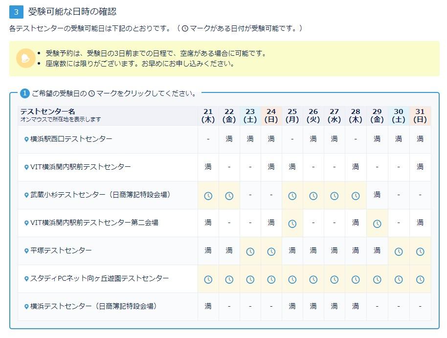 日商簿記ネット試験空席状況カレンダー画面
